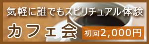 スピリチュアル カフェ会 体験会